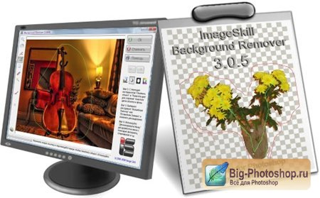 ImageSkill Background Remover 3.0.5 Rus