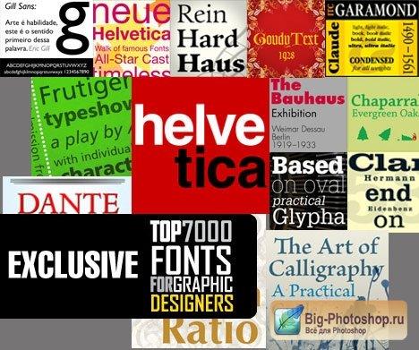Набор из 7000 шрифтов для графического