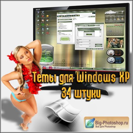 Темы для Windows: Темы для Windows XP - 34 штуки