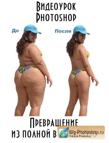 Photoshop Virtual Weight Loss in Photoshop! (HD)