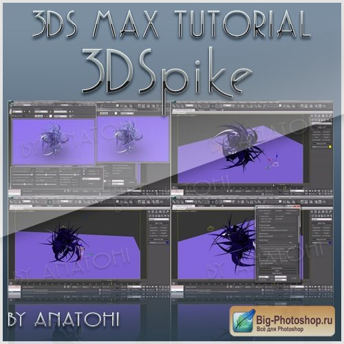 3ds Max Tutorial - 3D Spike
