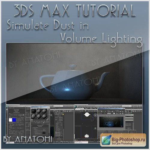 3ds Max Tutorial - Simulate Dust in Volume Lighting