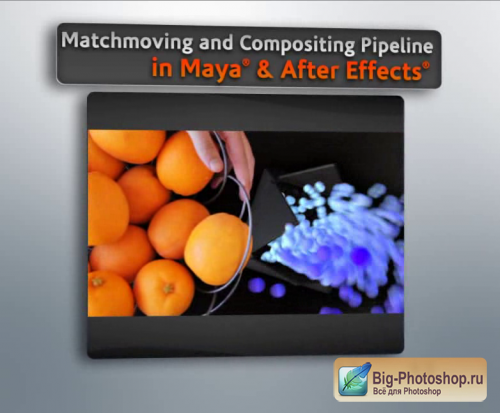 Digital Tutors: Match Moving and Compositing Pipeline in Maya 2011 and After Effects (2010/English)