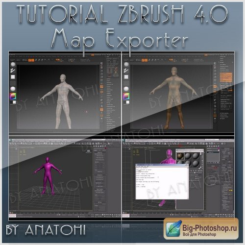 Tutorial Zbrush 4.0 - Multi Map Exporter