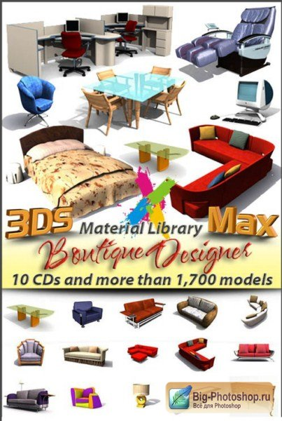 3DS Max Boutique Designer - Material Library - 10CDs