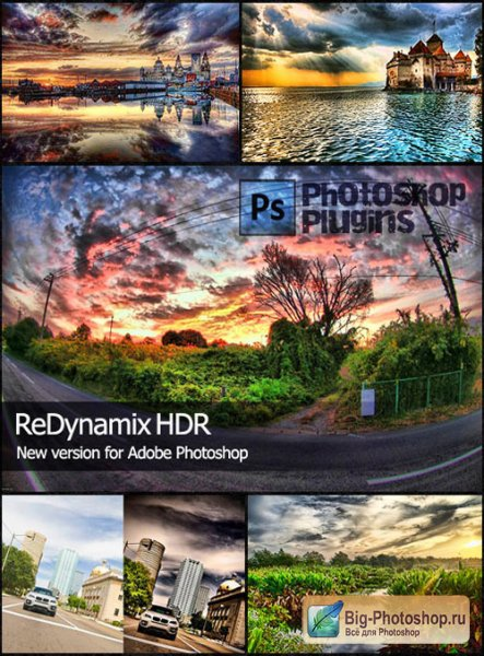 Redynamix HDR & Dynamic Photo HDR 4.8 (Retail versions)
