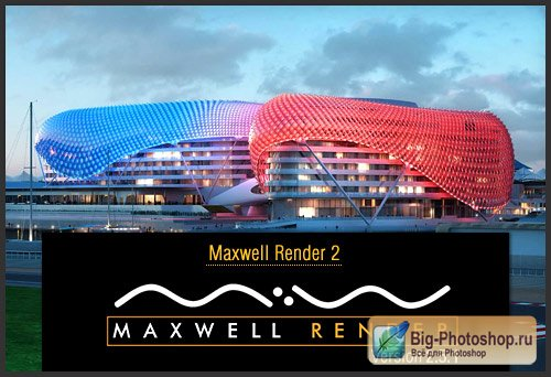 Maxwell Render 2.5.1 (x32/x64) + Plugins for   Photoshop (2011)