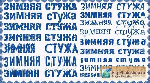 Русские шрифты для зимних надписей