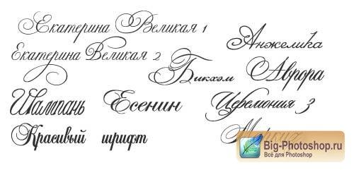 Красивые рукописные шрифты золотой