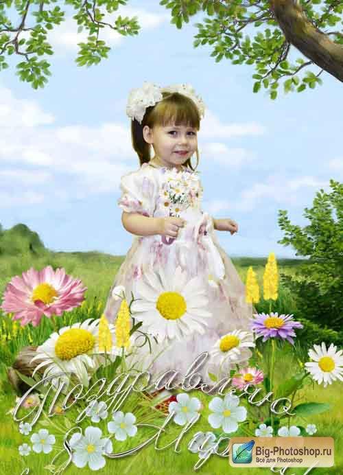 Шаблон детский Букет цветов...