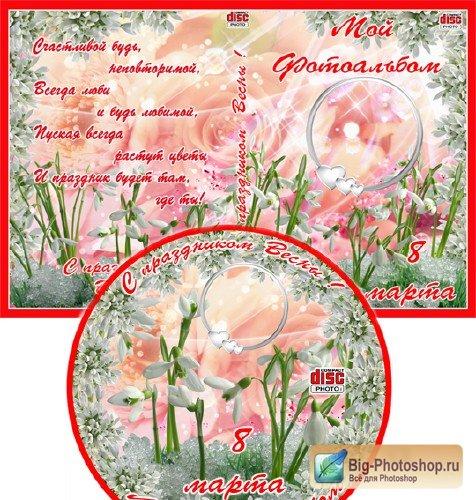 Картинки и обложки 8 марта