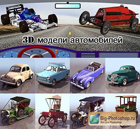 3d модели автомобилей разнообразных
