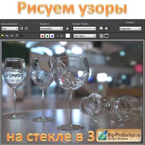 Video tutorial. Draw a pattern on the glass in 3D Max