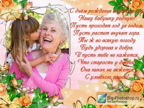 Поздравление с днем рождения бабушку стихи 3