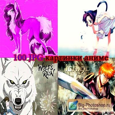 Любителям Anime подборка 100 JPG картинок