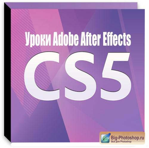 Уроки Adobe After Effects CS5 (2010)