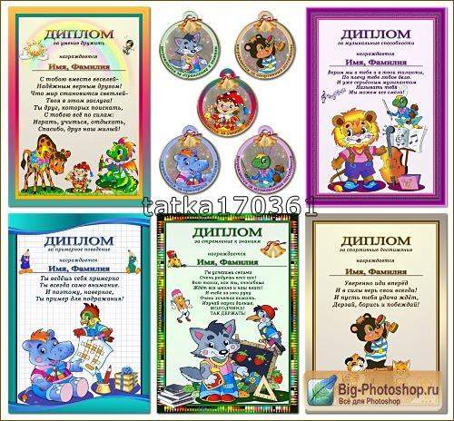 Детей начальной школы и детского сада