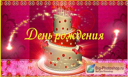 Футаж заставка поздравление с днем рождения big photoshop ru