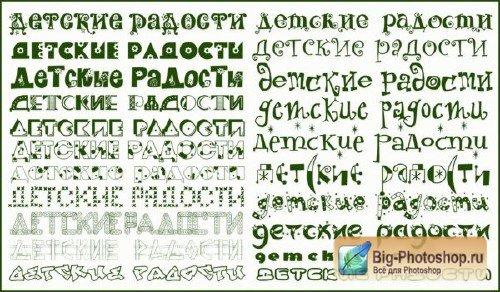 Красивые русские шрифты для