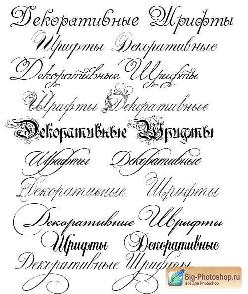 Красивые Шрифты Для Фотошопа