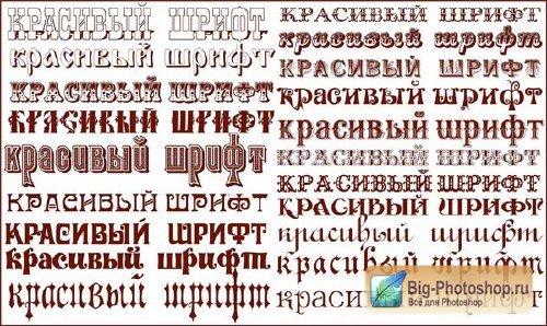 Русских шрифтов для фотошопа