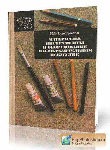 литература по изобразительному искусству: