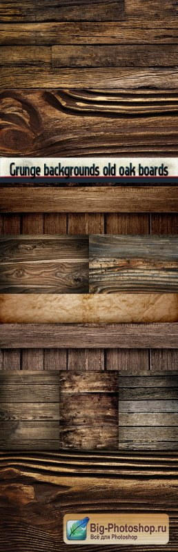 Grunge backgrounds old oak boards