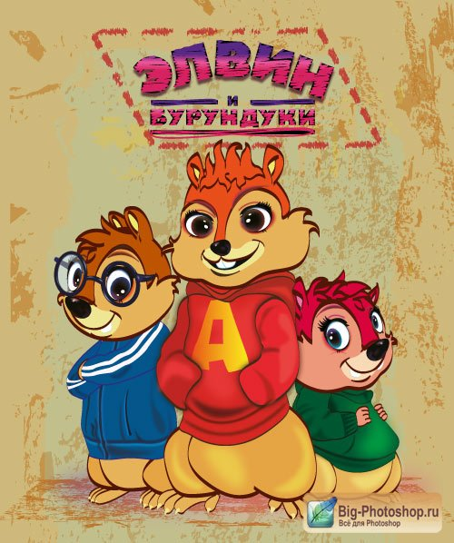 Hero cartoon Alvin and the Chipmunks (Vector)