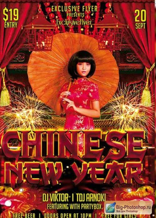 Exclusive Chinese New Year PSD V3 Club and Party Flyer Template
