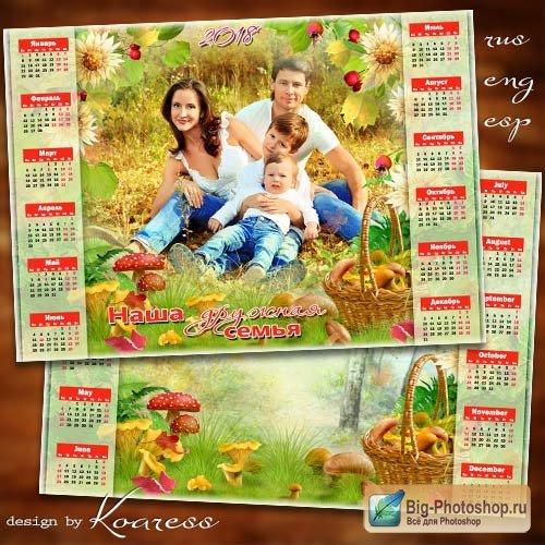 Календарь-фоторамка на 2018 год - В лес за грибами