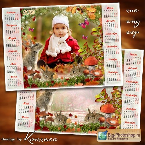 Календарь-рамка на 2018 год - Осенняя прогулка