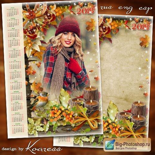 Календарь с рамкой для фото на 2018 год - Сказочная осень, нежный шепот листьев