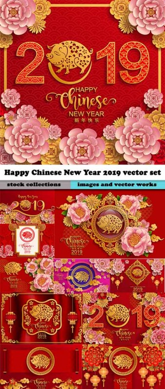 Happy Chinese New Year 2019 vector set